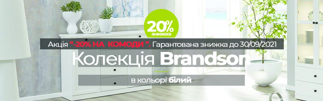 komod_brandson