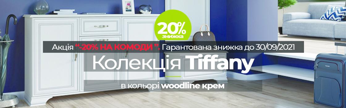 komod_tiffany