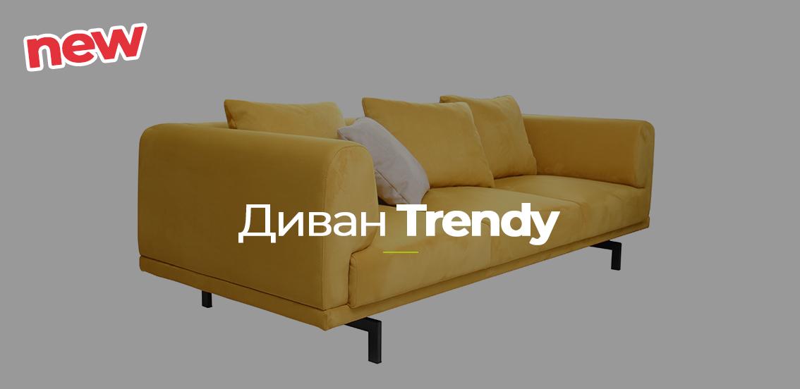 trendy_1134_552